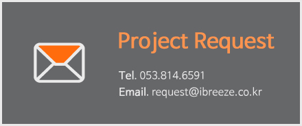 Project Request Tel.053.814.6591 Email.request@ibreeze.co.kr